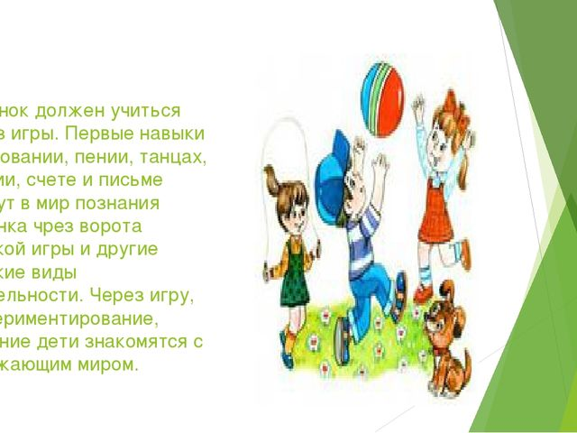 Ребенок должен учиться через игры. Первые навыки в рисовании, пении, танцах,...