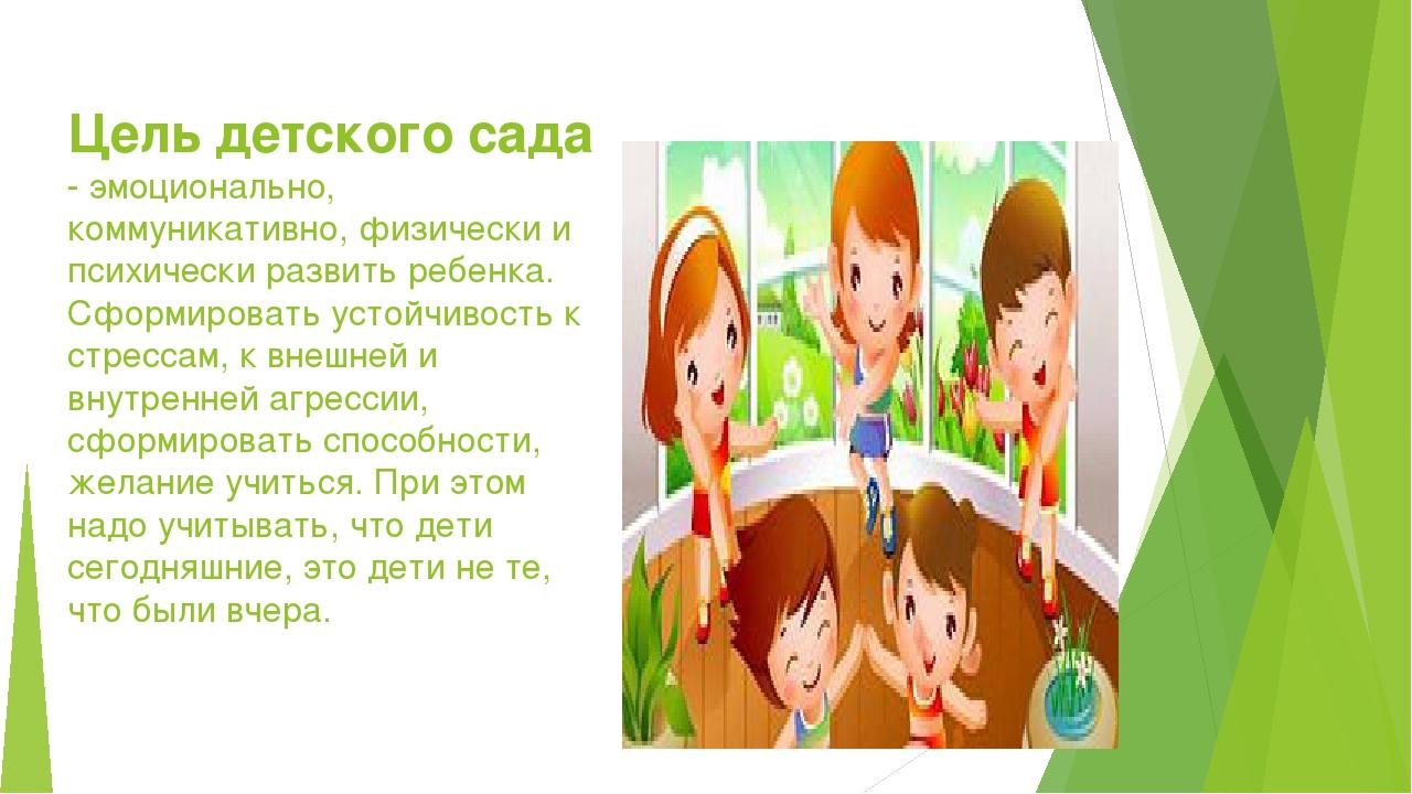 Цель детского сада - эмоционально, коммуникативно, физически и психически раз...