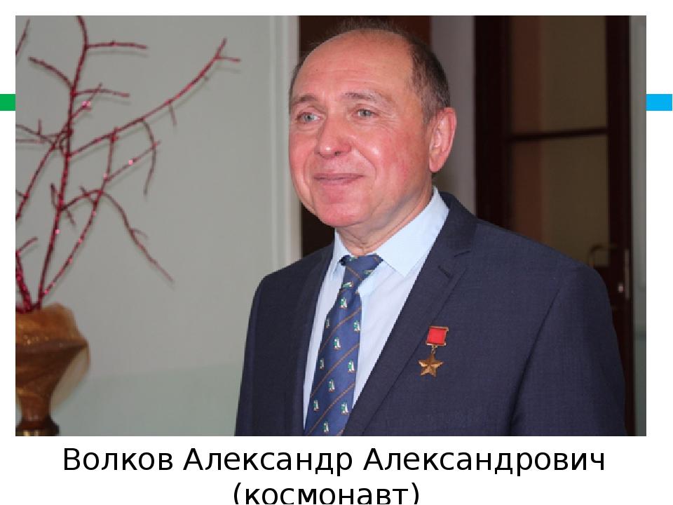 Волков Александр Александрович (космонавт)