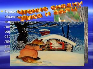 Рыжие лисицы обычно селятся в покинутых норах лесных сурков и барсуков. Но ес