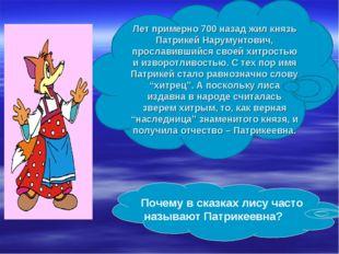 Лет примерно 700 назад жил князь Патрикей Нарумунтович, прославившийся своей