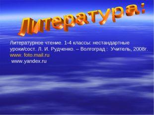 Литературное чтение. 1-4 классы: нестандартные уроки/сост. Л. И. Рудченко. –
