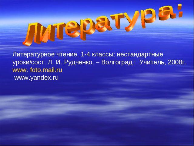 Литературное чтение. 1-4 классы: нестандартные уроки/сост. Л. И. Рудченко. –...