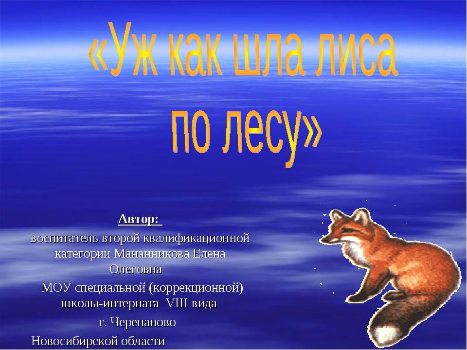 Автор: воспитатель второй квалификационной категории Мананникова Елена Олегов...