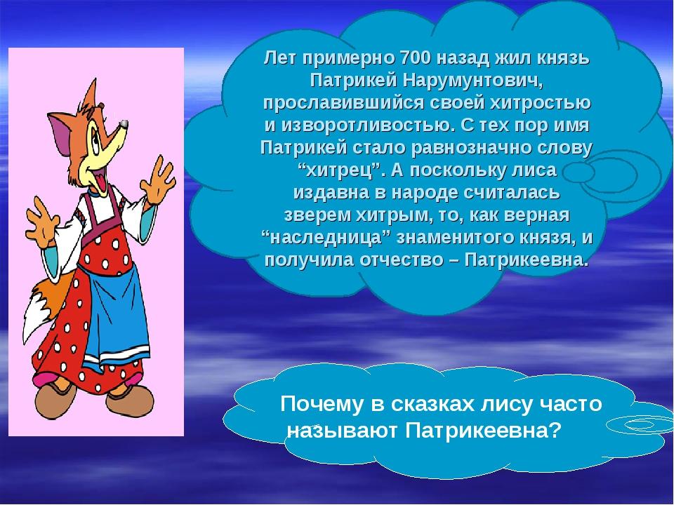 Лет примерно 700 назад жил князь Патрикей Нарумунтович, прославившийся своей...