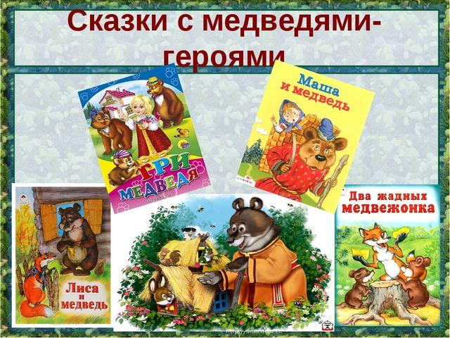 Сказки с медведями-героями *