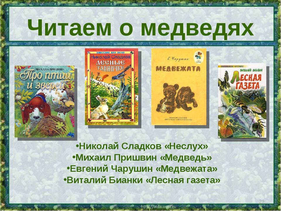 Читаем о медведях * Николай Сладков «Неслух» Михаил Пришвин «Медведь» Евгений...