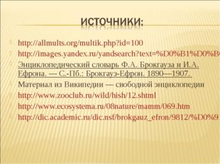 http://allmults.org/multik.php?id=100 http://images.yandex.ru/yandsearch?text