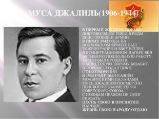 МУСА ДЖАЛИЛЬ(1906-1944) В ПЕРВЫЙ ЖЕ ДЕНЬ ВОЙНЫ ДОБРОВОЛЬЦЕМ УШЁЛ В РЯДЫ ДЕЙСТ