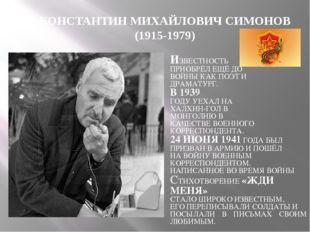 КОНСТАНТИН МИХАЙЛОВИЧ СИМОНОВ (1915-1979) ИЗВЕСТНОСТЬ ПРИОБРЁЛ ЕЩЁ ДО ВОЙНЫ К