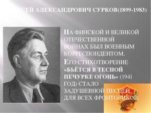 АЛЕКСЕЙ АЛЕКСАНДРОВИЧ СУРКОВ(1899-1983) НА ФИНСКОЙ И ВЕЛИКОЙ ОТЕЧЕСТВЕННОЙ В