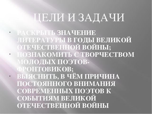 РАСКРЫТЬ ЗНАЧЕНИЕ ЛИТЕРАТУРЫ В ГОДЫ ВЕЛИКОЙ ОТЕЧЕСТВЕННОЙ ВОЙНЫ; ПОЗНАКОМИТЬ...