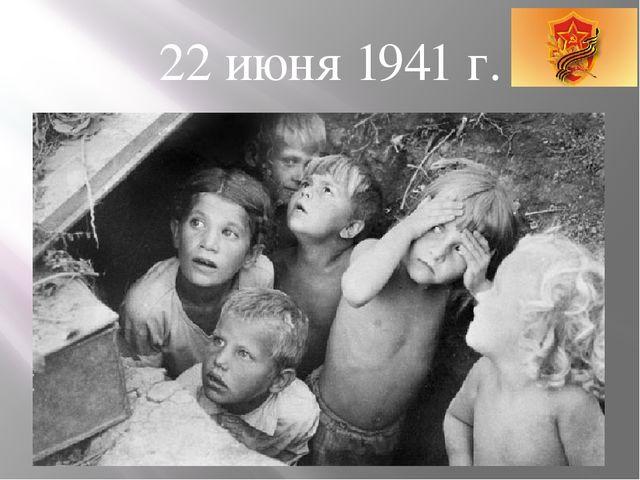 22 июня 1941 г.