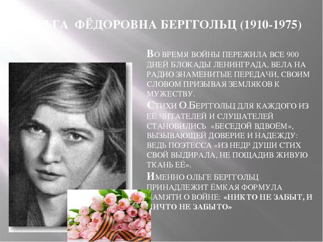 ОЛЬГА ФЁДОРОВНА БЕРГГОЛЬЦ (1910-1975) ВО ВРЕМЯ ВОЙНЫ ПЕРЕЖИЛА ВСЕ 900 ДНЕЙ БЛ...