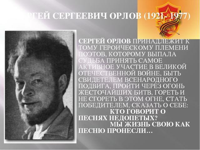 СЕРГЕЙ СЕРГЕЕВИЧ ОРЛОВ (1921- 1977) СЕРГЕЙ ОРЛОВ ПРИНАДЛЕЖИТ К ТОМУ ГЕРОИЧЕСК...