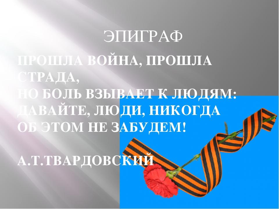 ПРОШЛА ВОЙНА, ПРОШЛА СТРАДА, НО БОЛЬ ВЗЫВАЕТ К ЛЮДЯМ: ДАВАЙТЕ, ЛЮДИ, НИКОГДА...