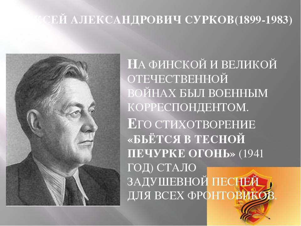 АЛЕКСЕЙ АЛЕКСАНДРОВИЧ СУРКОВ(1899-1983) НА ФИНСКОЙ И ВЕЛИКОЙ ОТЕЧЕСТВЕННОЙ В...