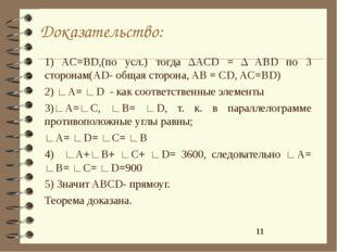 Доказательство: 1) AC=BD,(по усл.) тогда ΔACD = Δ ABD по 3 сторонам(AD- общая