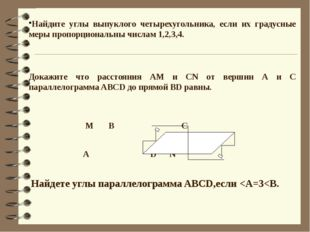 Найдите углы выпуклого четырехугольника, если их градусные меры пропорциональ