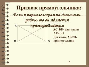 Если у параллелограмма диагонали равны, то он является прямоугольником Призн