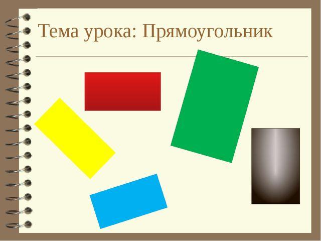Темa урокa: Прямоугольник