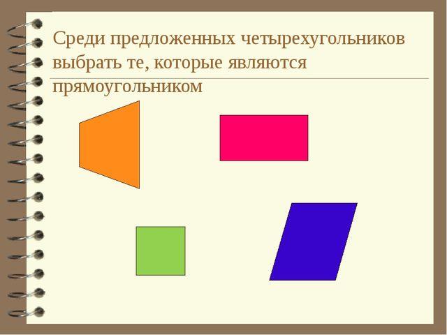 Среди предложенных четырехугольников выбрать те, которые являются прямоуголь...