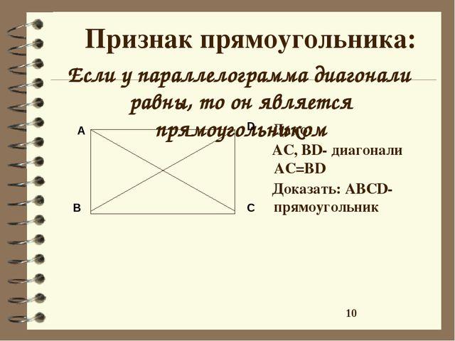 Если у параллелограмма диагонали равны, то он является прямоугольником Призн...