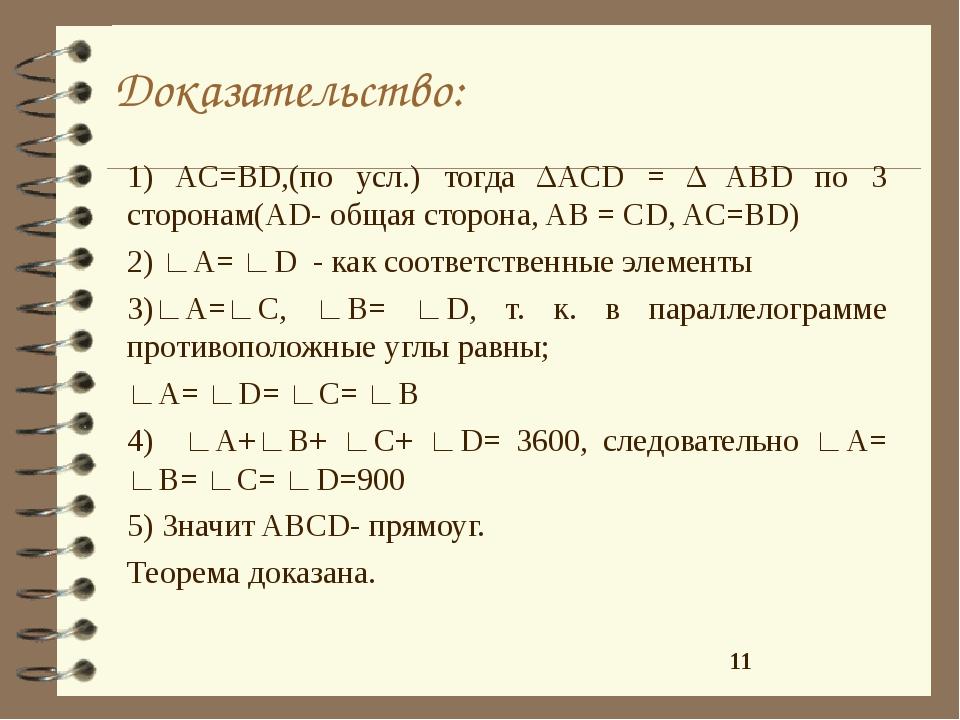 Доказательство: 1) AC=BD,(по усл.) тогда ΔACD = Δ ABD по 3 сторонам(AD- общая...