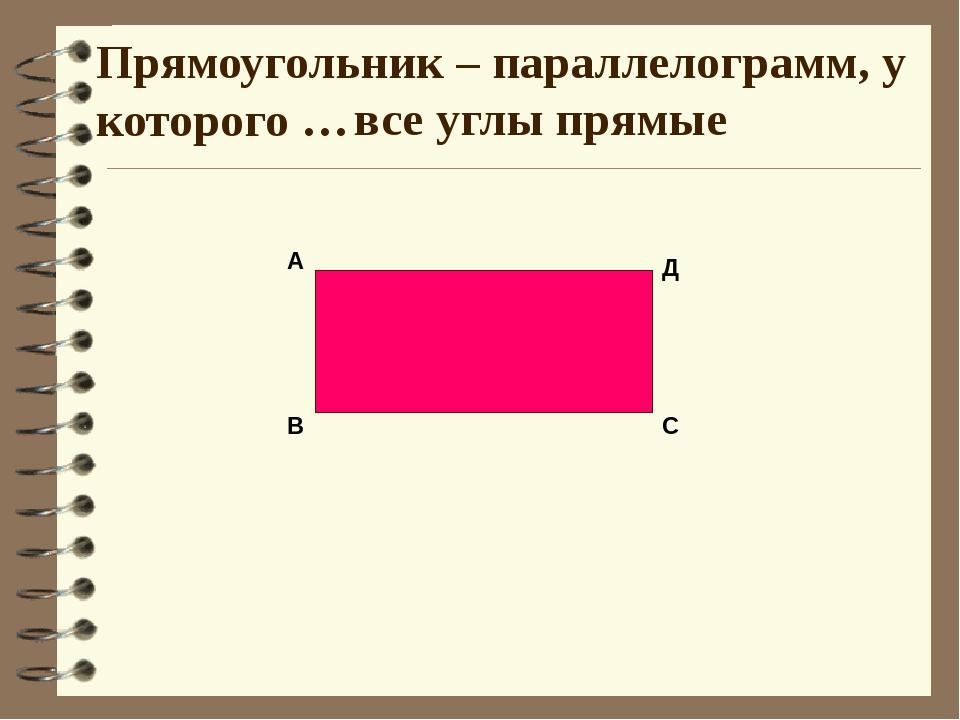 все углы прямые Прямоугольник – параллелограмм, у которого … А В Д С