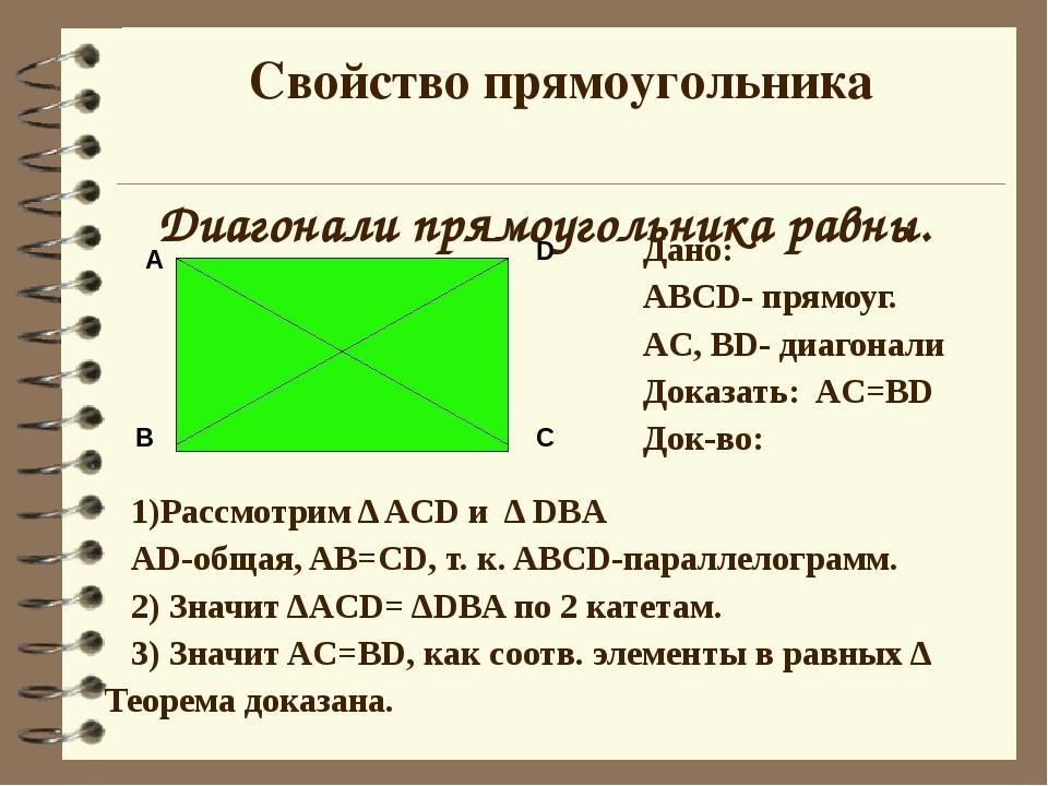 Диагонали прямоугольника равны. Свойство прямоугольника Дано: ABCD- прямоуг....