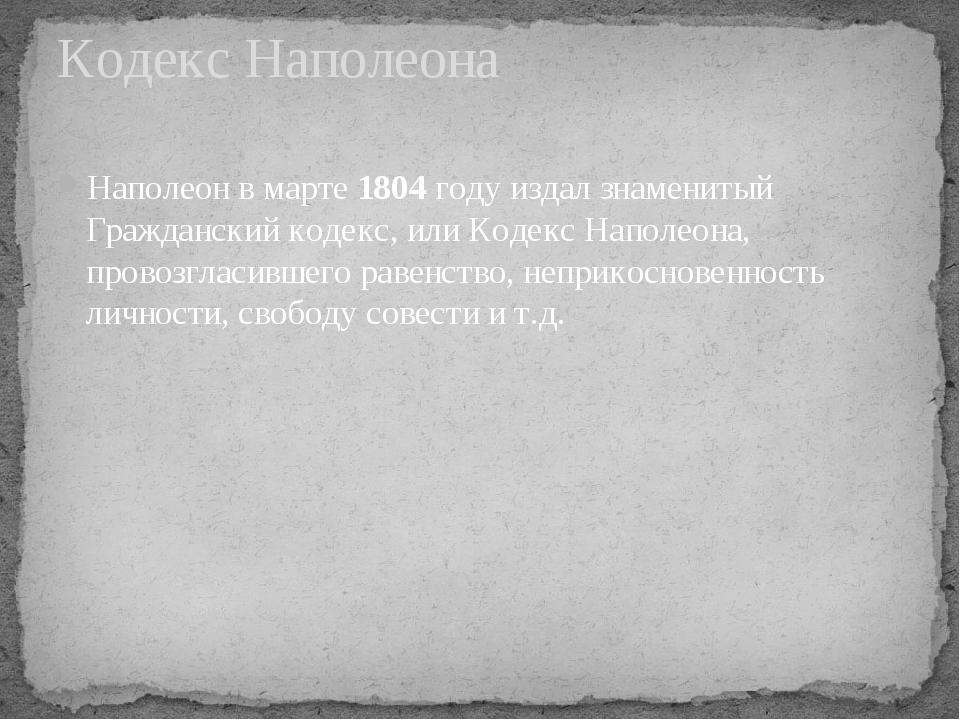 Наполеон в марте 1804 году издал знаменитый Гражданский кодекс, или Кодекс На...