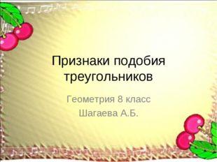 Признаки подобия треугольников Геометрия 8 класс Шагаева А.Б.