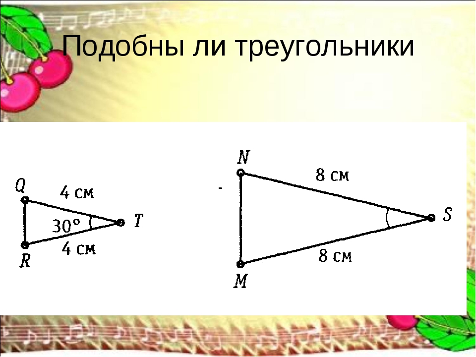 Подобны ли треугольники