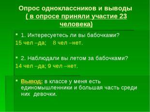 Опрос одноклассников и выводы ( в опросе приняли участие 23 человека) 1. Инте