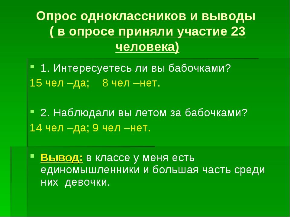 Опрос одноклассников и выводы ( в опросе приняли участие 23 человека) 1. Инте...