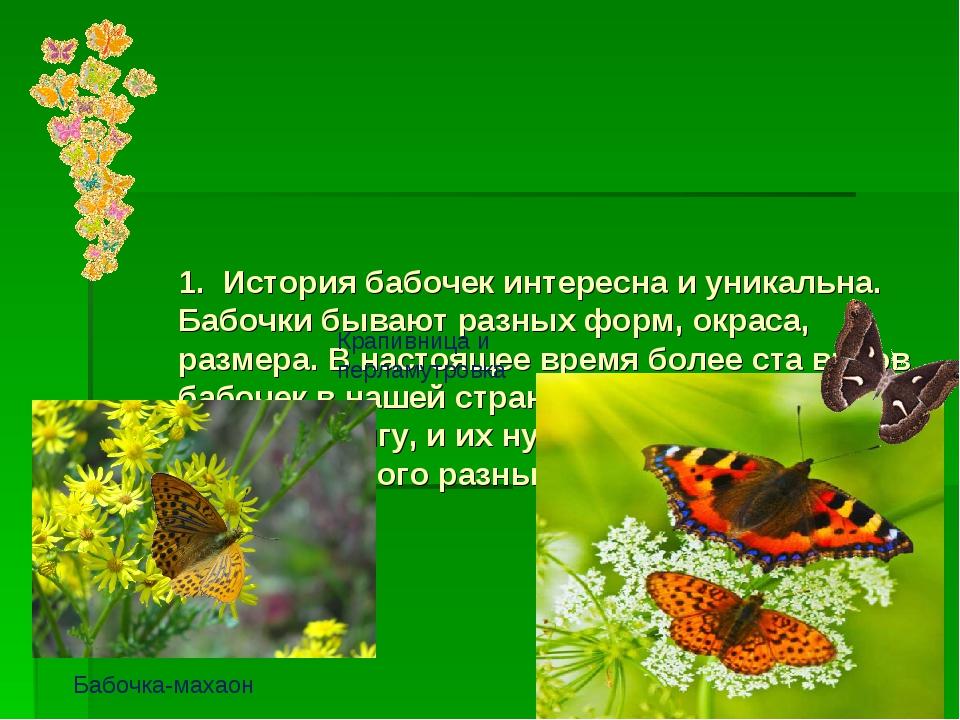 1. История бабочек интересна и уникальна. Бабочки бывают разных форм, окраса...