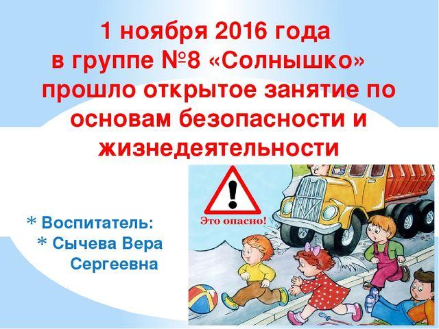 Воспитатель: Сычева Вера Сергеевна 1 ноября 2016 года в группе №8 «Солнышко»...