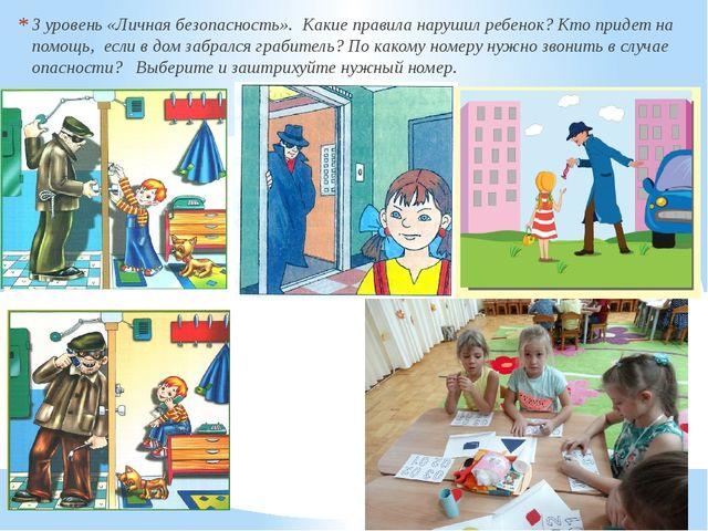 3 уровень «Личная безопасность». Какие правила нарушил ребенок? Кто придет на...