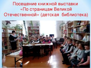 Посещение книжной выставки «По страницам Великой Отечественной» (детская библ