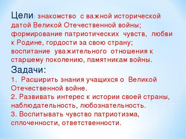 Цели: знакомство с важной исторической датой Великой Отечественной войны; фор...