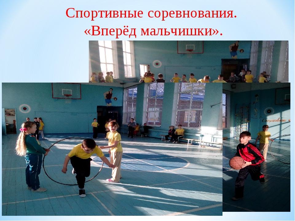 Спортивные соревнования. «Вперёд мальчишки».