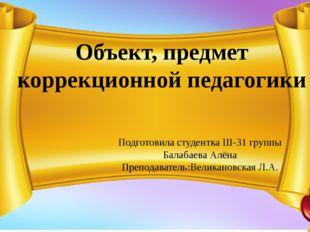 Подготовила студентка Ш-31 группы Балабаева Алёна Преподаватель : Великановс