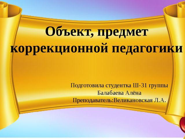 Подготовила студентка Ш-31 группы Балабаева Алёна Преподаватель : Великановс...