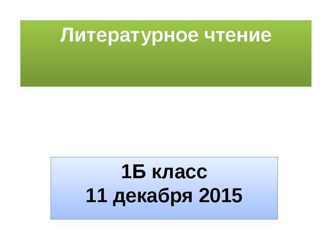 Литературное чтение 1Б класс 11 декабря 2015