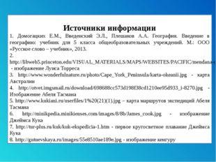 Источники информации 1. Домогацких Е.М., Введенский Э.Л., Плешаков А.А. Геог