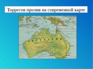Торресов пролив на современной карте