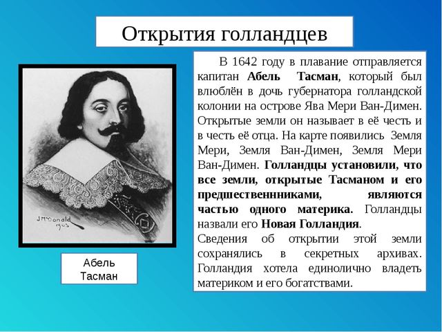 В 1642 году в плавание отправляется капитан Абель Тасман, который был влюблё...