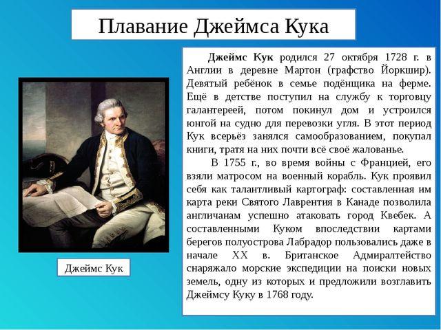 Джеймс Кук родился 27 октября 1728 г. в Англии в деревне Мартон (графство Й...