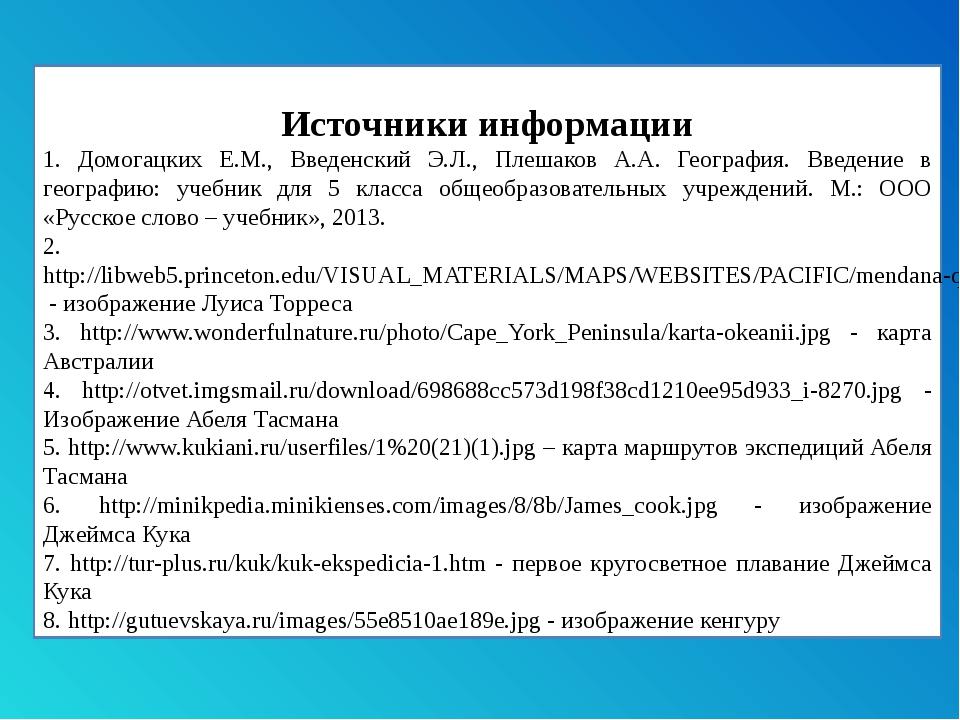 Источники информации 1. Домогацких Е.М., Введенский Э.Л., Плешаков А.А. Геог...