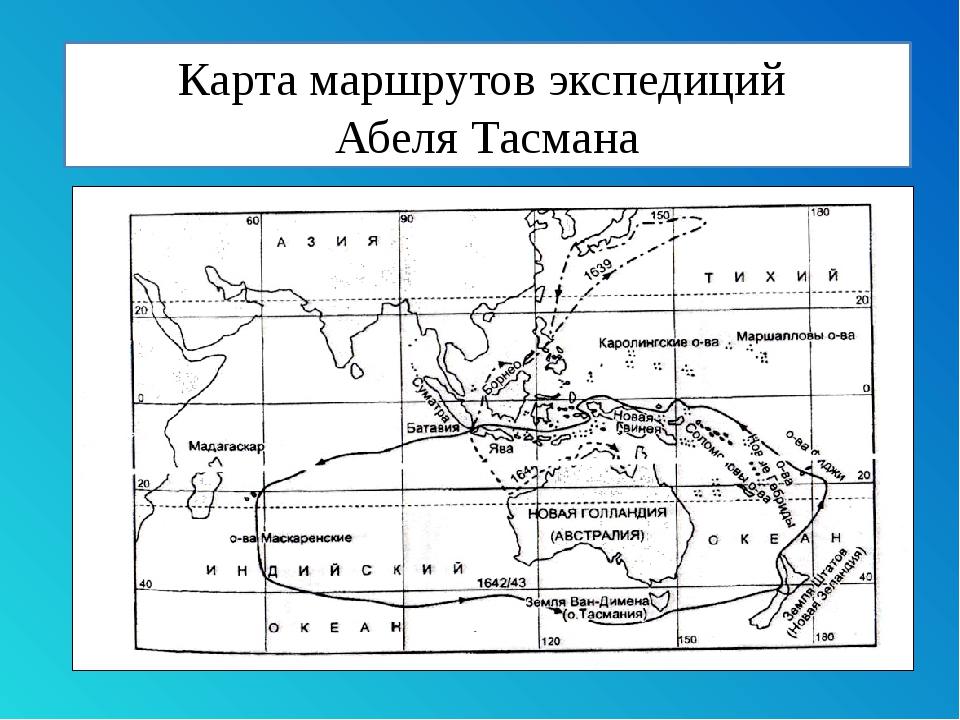 Карта маршрутов экспедиций Абеля Тасмана